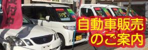 自動車販売のイメージ